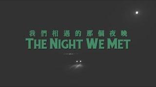 Lord Huron - The Night We Met 我們相遇的那個夜晚 - 中文歌詞MV