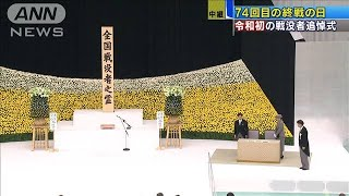 終戦から74年 令和初の全国戦没者追悼式(19/08/15)