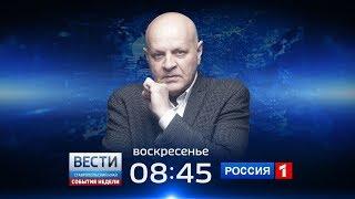 Вести Ставропольский край. События недели (18.03.2018)