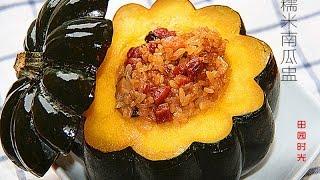 田园时光美食---糯米南瓜盅squash Stuffed With Fried Sticky Rice