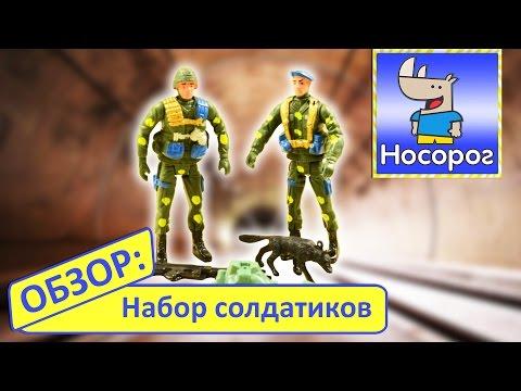 Обзор игрушки Набор солдатиков
