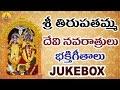 Sri Thirupathamma Bakthi Geethalu | Penuganchiprolu Tirupatamma Songs | Tirupatamma Talli Songs |
