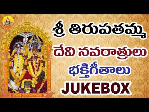 Sri Thirupathamma Bakthi Geethalu   Penuganchiprolu Tirupatamma Songs   Tirupatamma Talli Songs  