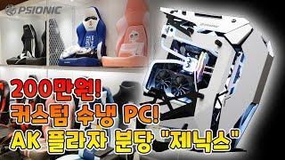 200만원 커스텀 수냉 PC! AK 플라자 분당점 &q…