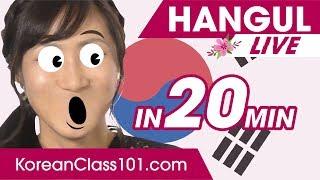 Learn ALL Hangul in 20 minutes ???? | Learn Korean LIVE @1pm KST on Thu.