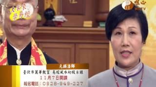 元麟法師 【大家來學易經017】  WXTV唯心電視台