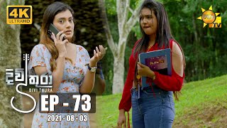 Divithura - දිවිතුරා | Episode 73 | 2021-08-03 Thumbnail