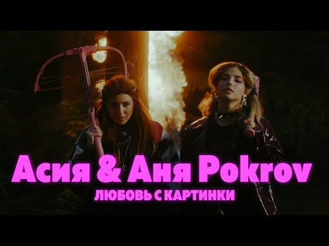 Асия, Аня Pokrov - Любовь с картинки