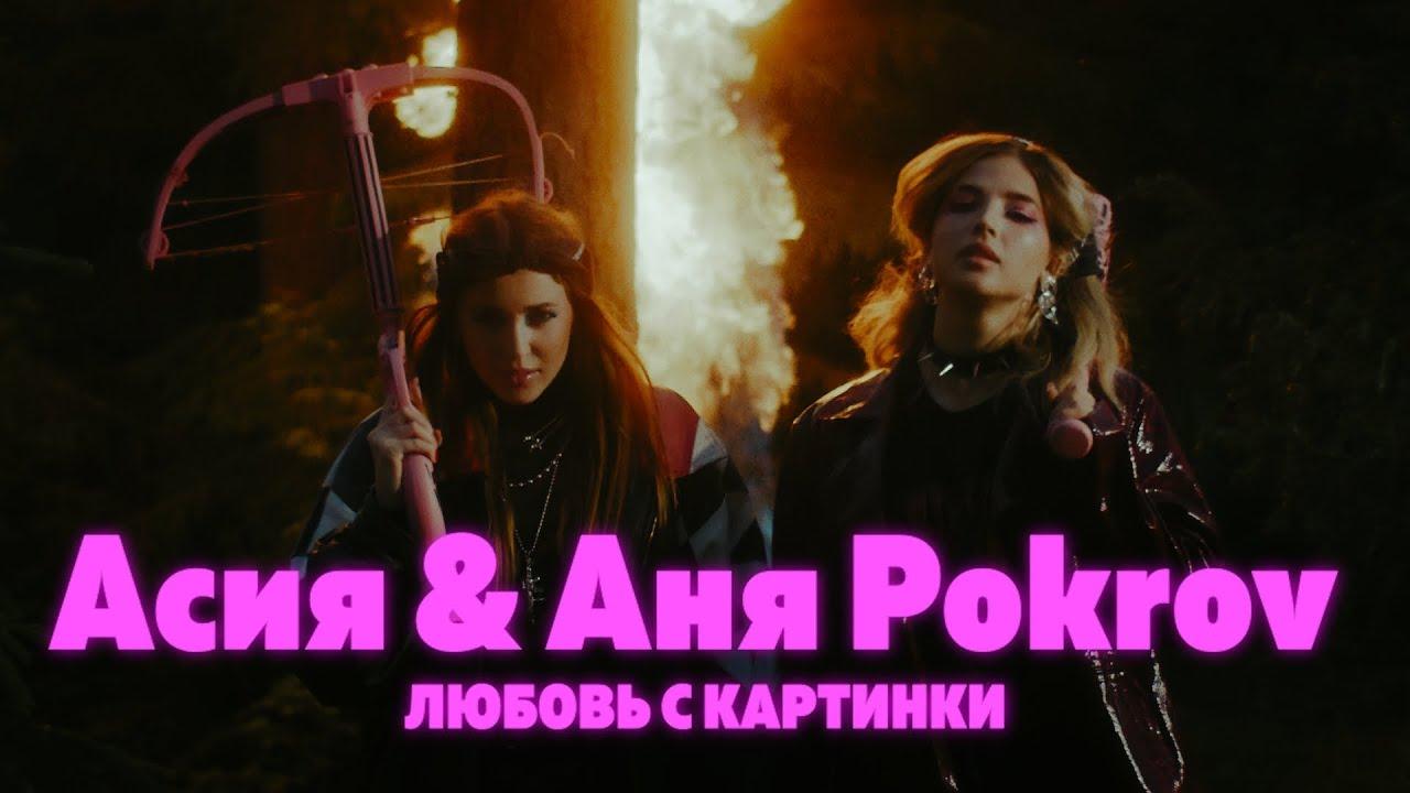 Асия, Аня Pokrov - Любовь с картинки (клип 2021)