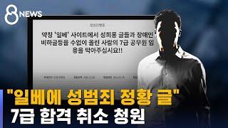 """""""일베에 잦은 성범죄 정황 글""""…7급…"""