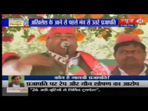 Tainted UP minister Gayatri Prajapati crying in rally in Amethi