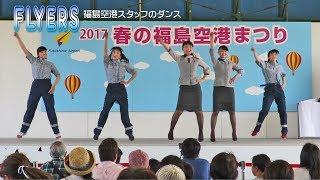 「2017春の福島空港まつり」5月3日の映像です。 福島空港PR.ダンスパフ...