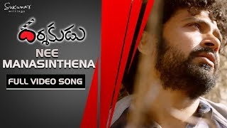 Nee Manasinthena Full Video Song | Darshakudu Movie | Ashok Bandreddi, Eesha Rebba