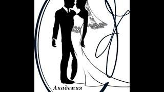 академия невест Новороссийск