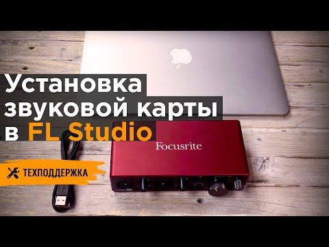 Настройка Focusrite Scarlett в FL Studio
