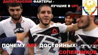 ПОЧЕМУ ДАГЕСТАНЦЫ САМЫЕ СИЛЬНЫЕ В UFC