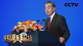 王毅:美国反华势力的倒行逆施该收场了 20201213 |《中国舆论场》CCTV中文国际 - YouTube