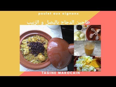 tagine-poulet-aux-oignons-et-raisins-secs,-recette-facile,-الطاجين-بالبصل-والزبيب