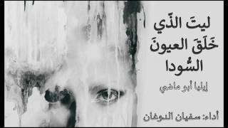 ليت الذي خلق العيون السودا - إيليا أبو ماضي