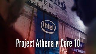 Intel Core 10 и Project Athena — в чём соль?