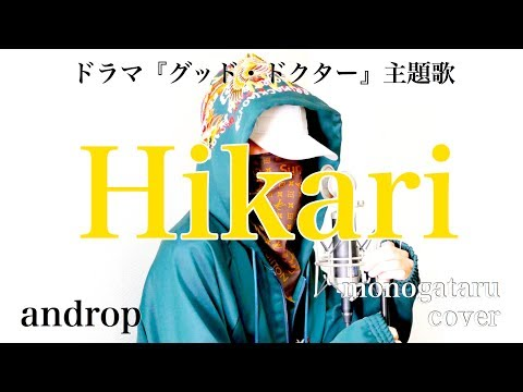 Hikari - androp (cover)