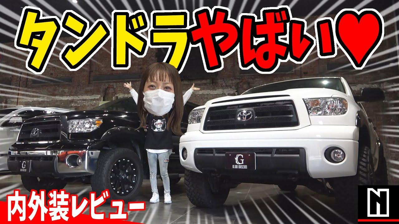 米国トヨタ【タンドラ】がやばい!|内外装レビュー