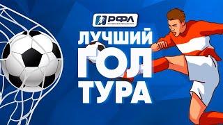 Лучшие голы 23 недели чемпионата РФЛ 2021 Самара