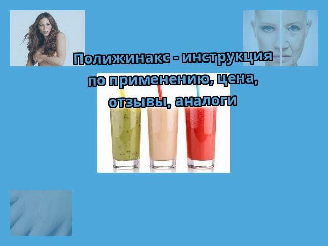 Свечи полижинакс и алкоголь: рекомендации и побочные эффекты ...