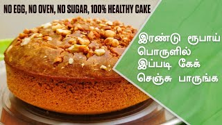 100% Healthy Soft & Simple Cake Recipe