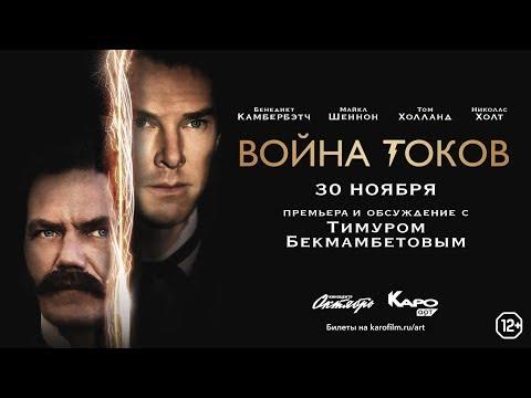 «Война токов» обсуждение с Тимуром Бекмамбетовым и Егором Москвитиным
