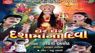 New Gujarati Movie 2016 | Gher Gher Dashamana Diva | Full Gujarati Movie | Rakesh Barot