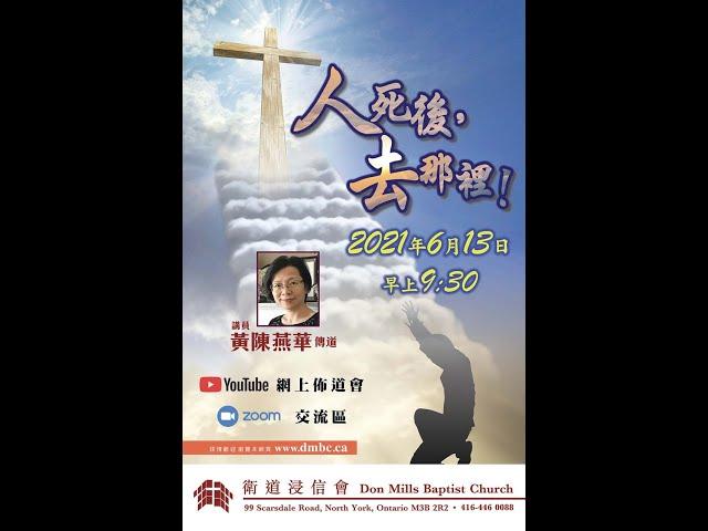 衛道浸信會中文堂 福音主日 2021-06-13