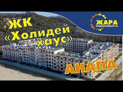 """Анапа. ЖК """"Холидей Хаус"""",  ФЗ-214. Квартиры с ремонтом в красивейшем месте около моря."""