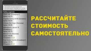 Vtaxi.info приложение для заказа такси(Приложение для вызова такси по Украине. Приложение определяет Ваше местоположение и показывает все ближай..., 2014-05-07T10:16:05.000Z)
