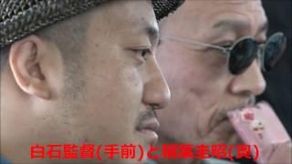 『日本で一番悪い奴ら』原作者の稲葉圭昭が出演していた?いったいどこに?