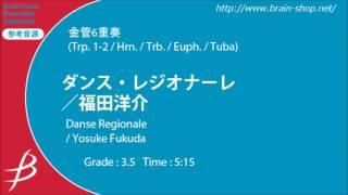 Repeat youtube video ダンス・レジオナーレ/福田洋介/Danse Regionale/Yosuke Fukuda