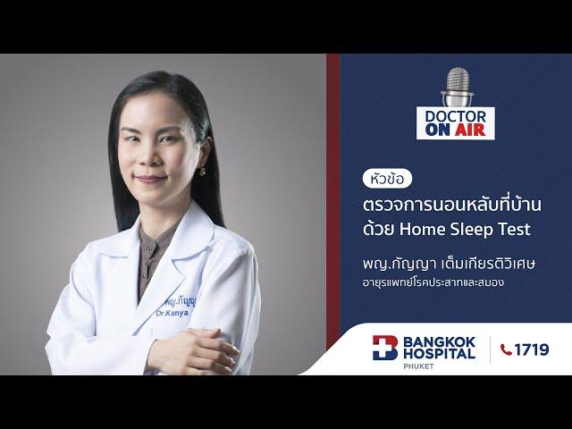 Doctor On Air | ตอน ตรวจการนอนหลับที่บ้านด้วย Home Sleep Test โดย พญ.กัญญา เต็มเกียรติวิเศษ