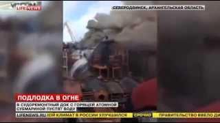 Горящую в Северодвинске атомную подлодку решили затопить(Решение было принято из-за того, что возгорание на подводном крейсере долгое время не удавалось ликвидиров..., 2015-04-07T17:50:42.000Z)