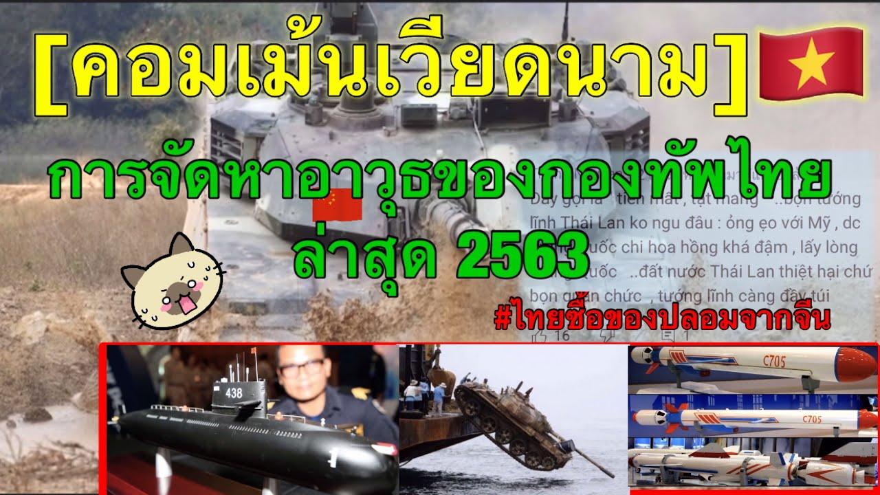 """[คอมเม้นเวียดนาม] หลังรู้ข่าว กองทัพไทย ซื้ออาวุธจากจีน""""  และการทิ้งรถถัง""""ที่ปลดประจำการแล้ว ลงทะเล"""