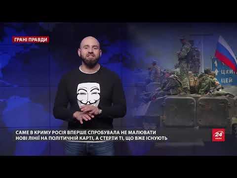 Финальная цель Кремля: почему Крым нельзя выводить за скобки, Грані правди