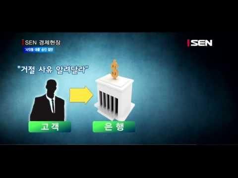 [서울경제TV] 사잇돌 대출, 까다로운 자격조건에 '절반만 승인'