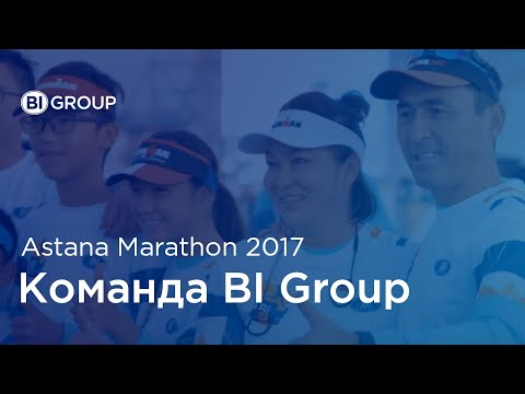 BI GROUP на Astana Marathon 2017 (Full version)