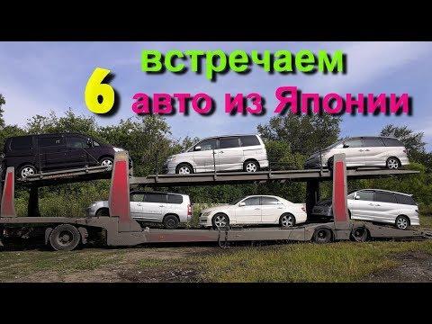 Встречаем автовоз из Владивостока. Наши 6 авто из Японии