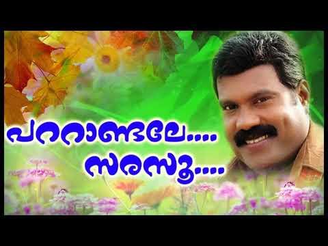 Pattandalle Sarasu..| Kalabhavan Mani Hits|Non Stop Malayalam Nadanpattukal
