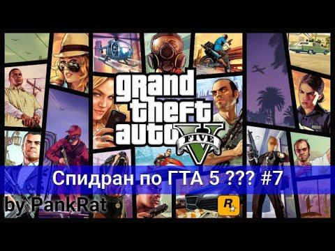 By PankRat - GTA 5 ► Спидран по ГТА 5 ??? #7