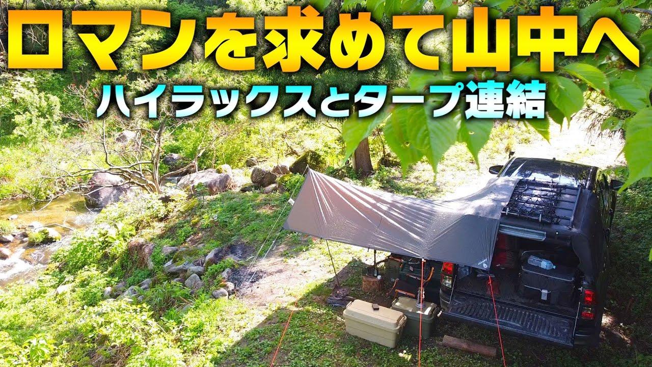 ソロキャンプのロマン!山中でひとり、地酒とキャンプ飯【ハイラックスで日本縦断 新潟 完ソロ】