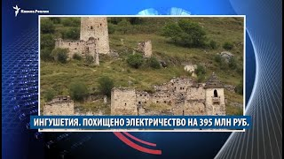 """""""49 террористических ячеек"""" в России, похищение света в Ингушетии и алкоголь в Дагестане"""