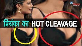 कपड़ों के अंदर से साफ दिखा प्रियंका का  HOT CLEAVAGE,  तस्वीरें हुई VIRAL...   Priyanka Hot Pictures