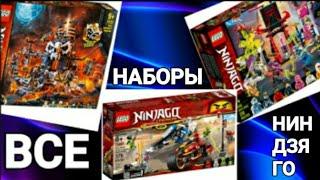 Все Наборы Лего Ниндзяго с 10 13 Сезон Новый Формат Видео