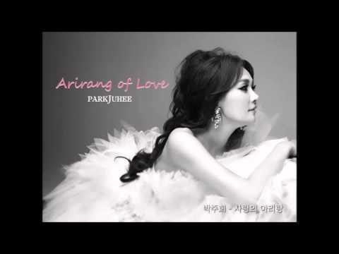 박주희 - 사랑의 아리랑 (Arirang of Love - Park Ju Hee)